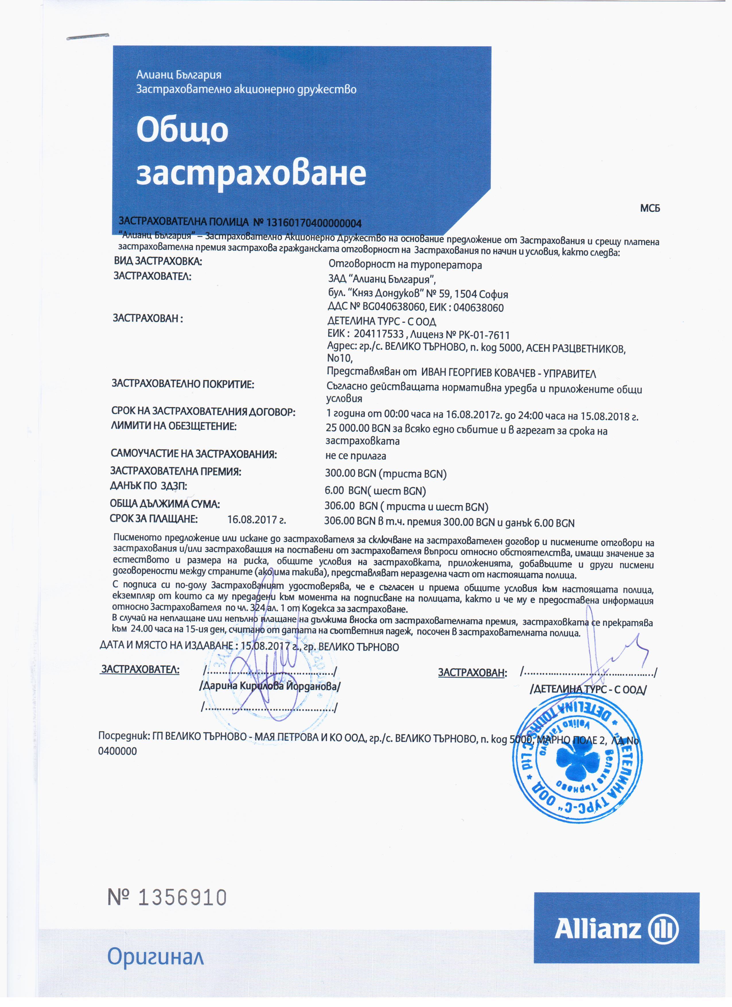 1.Z.Polica do 15.08.2018
